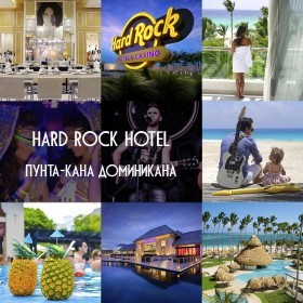 Hard Rock Hotel & Casino Punta Cana 5* до 50% дешевле!